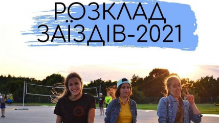 Eurocam, pозклад заїздів 2021
