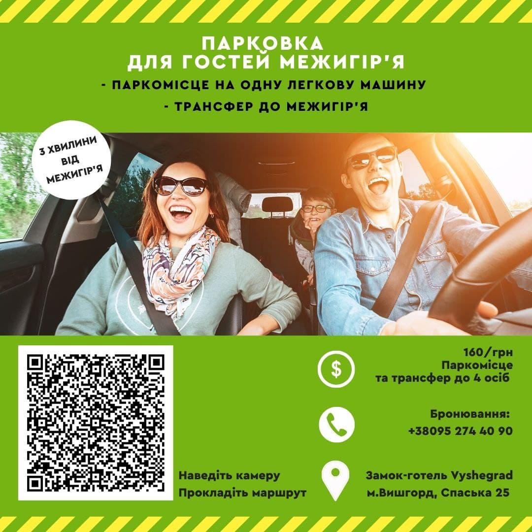 Нова парковка, Межигір'я